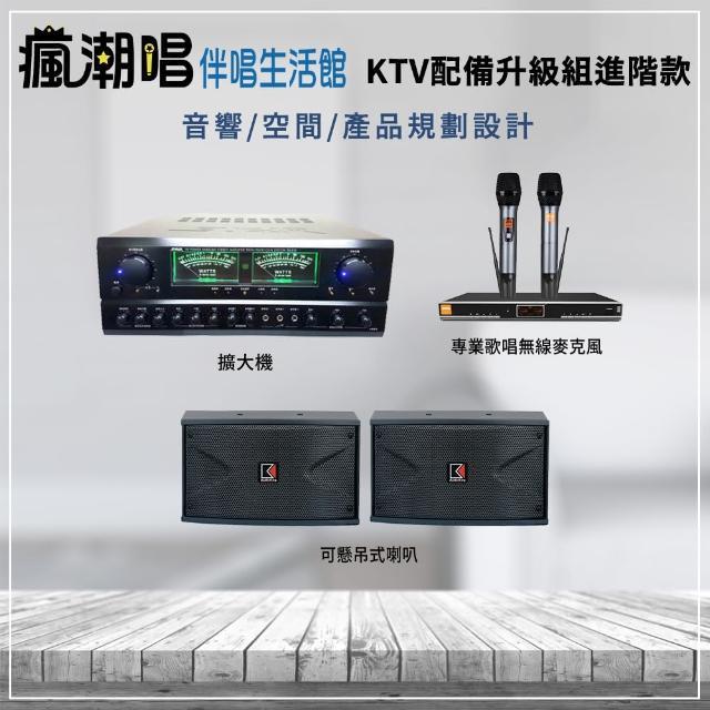 【瘋潮唱】AI智慧無線麥克風X多功能專業擴大機(KTV設備升級組進階款)