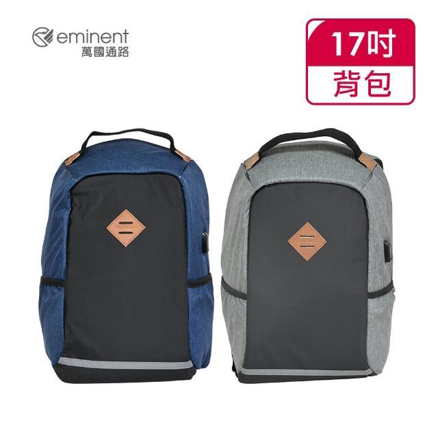 【eminent 萬國通路】17吋 丹寧風休閒背包 66780(共兩色)