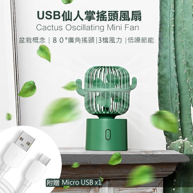 【WIDE VIEW】USB仙人掌搖頭風扇(F6)