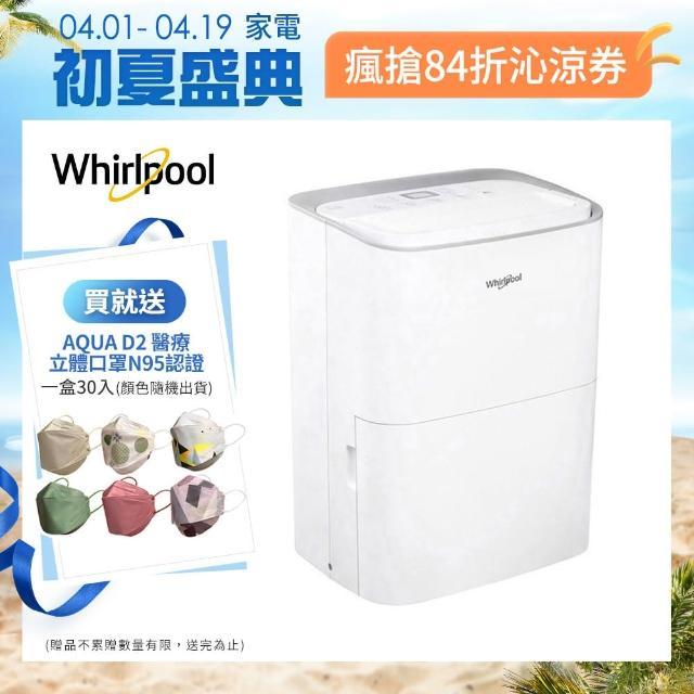 【Whirlpool 惠而浦】二級能效10.5公升除濕機WDEE20AW+大甲媽醫用口罩30入(隨機出貨)