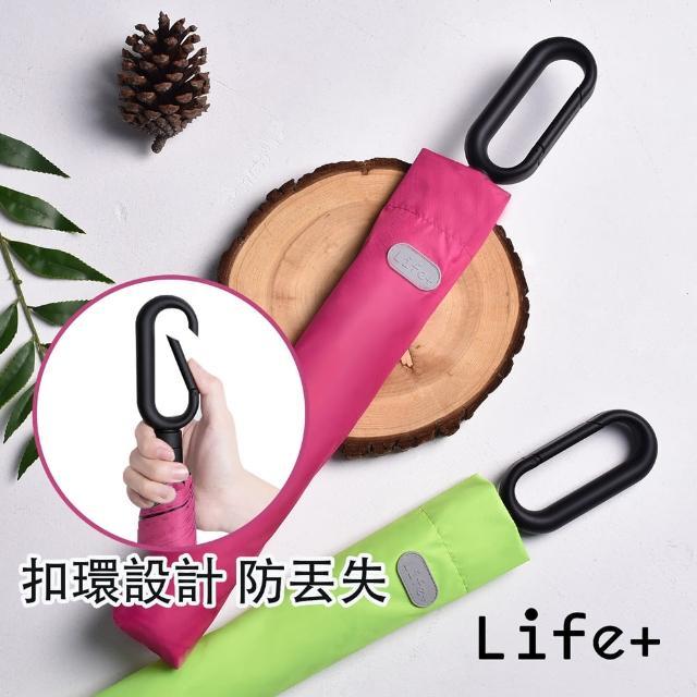 【Life+】靓彩活力時尚 100%黑膠降溫快扣兩折自動傘(4色任選)