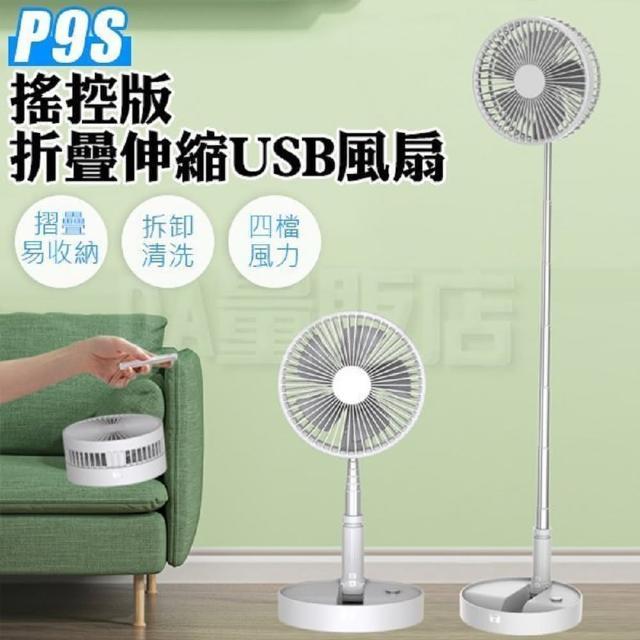摺疊伸縮風扇/收納風扇/落地扇/遙控風扇(USB充電風扇)