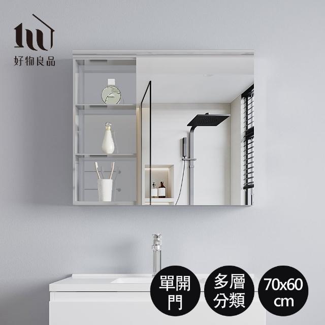 【好物良品】浴室壁掛單側開門半開放不鏽鋼多層收納鏡櫃(高60x寬70x深13cm)