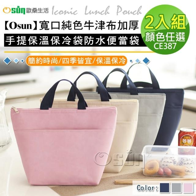 【Osun】寬口純色牛津布加厚手提保溫保冷袋防水便當袋-2入組(顏色任選/CE387-)