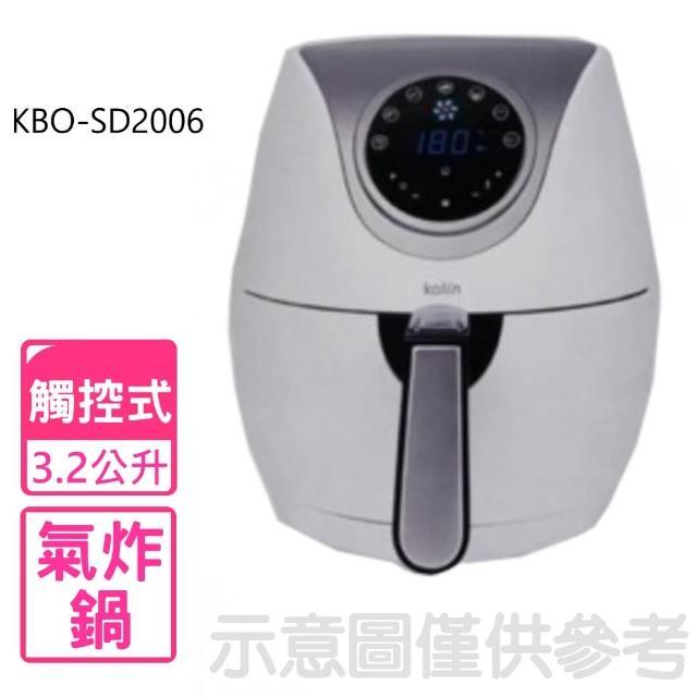 【Kolin 歌林】3.2L氣炸鍋(KBO-SD2006)