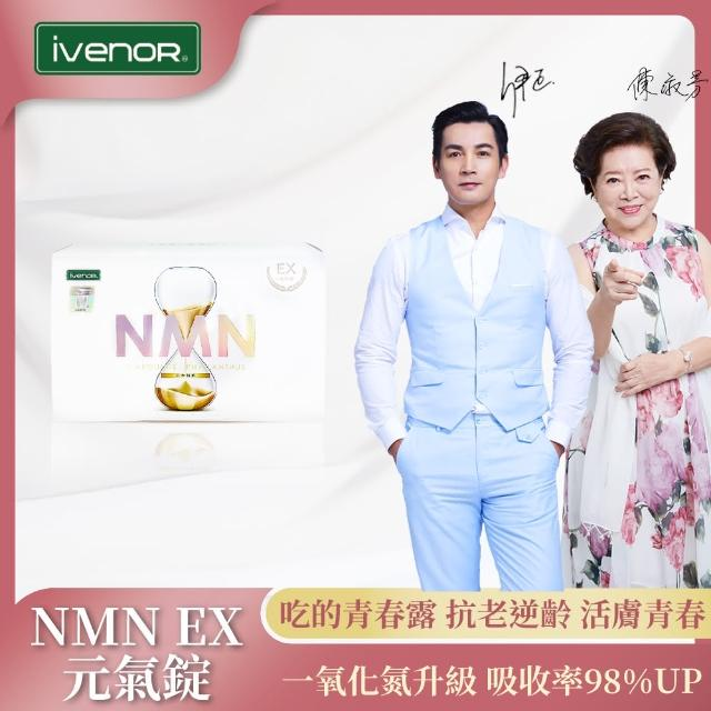 【iVENOR】首創NMN EX版元氣錠1盒(抗老逆齡 修復年輕基因)