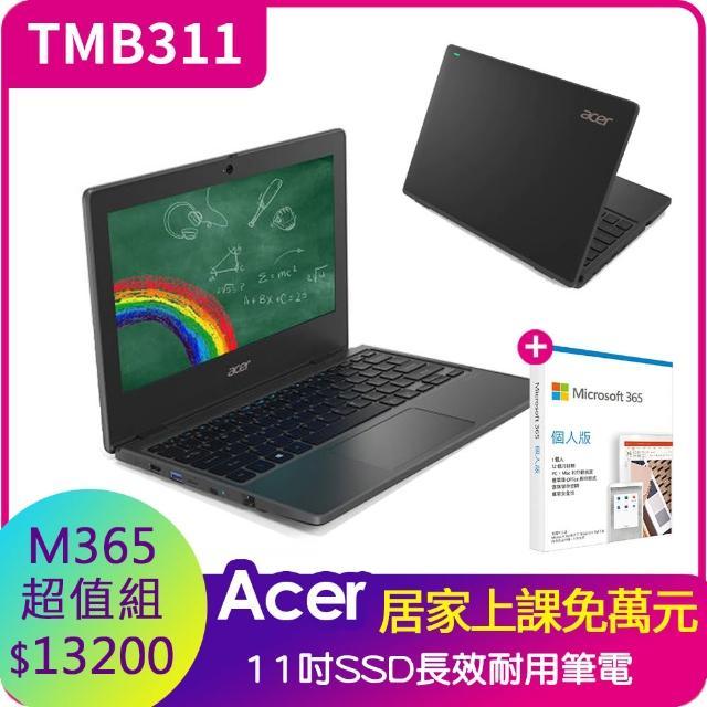 【贈M365】Acer 萬元教育國民機TravelMate B311 TMB311-31-C7W7 11.6吋筆電(N4020/8G/256GB/W10)