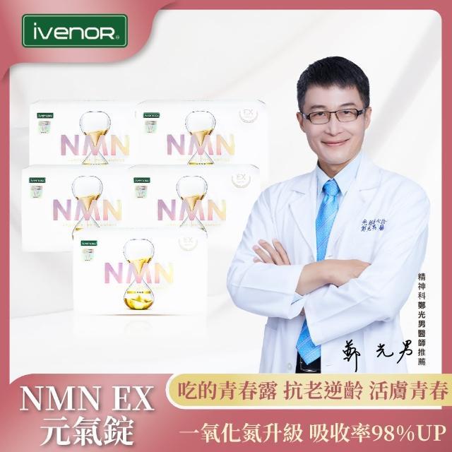 【iVENOR】首創NMN EX版元氣錠5盒(抗老逆齡 修復細胞重返青春)