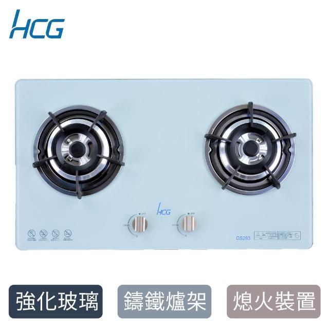 【送6%mo幣-HCG 和成】GS293檯面式二口瓦斯爐-NG1/LPG(黑/白)
