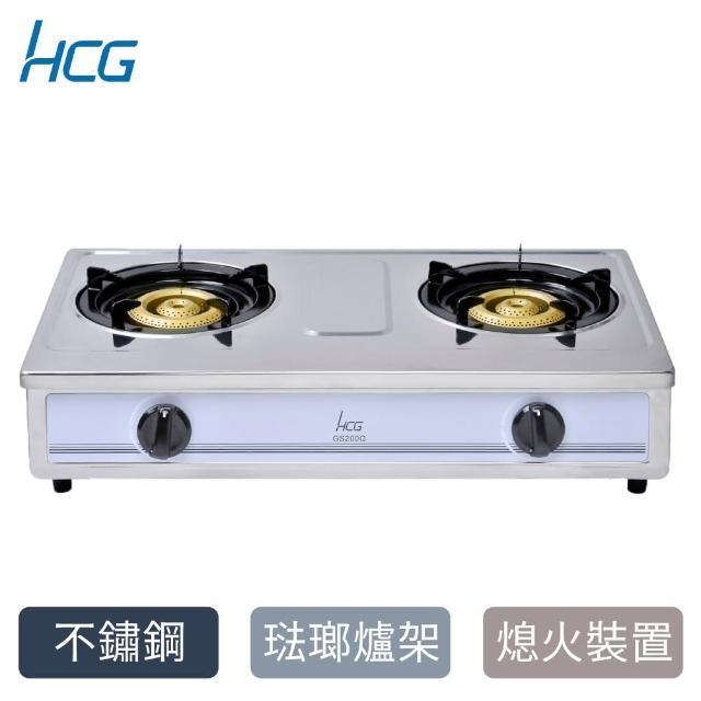 【送6%mo幣-HCG 和成】GS200Q二口瓦斯爐-NG1/LPG-2級能效(本商品不含安裝服務)