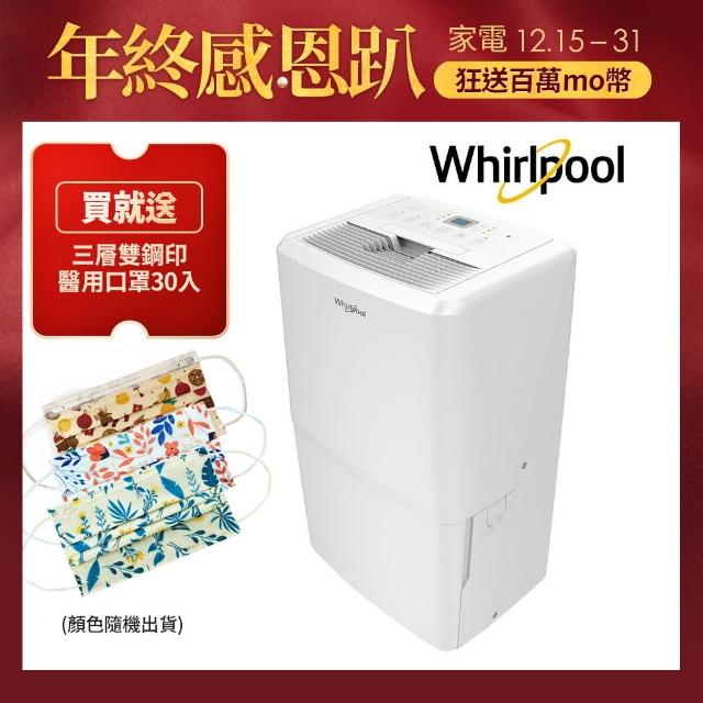 【Whirlpool 惠而浦】一級能效16公升除濕機WDEE30AW+大甲媽醫用口罩30入(隨機出貨)