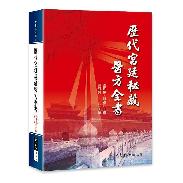 【大展出版社】歷代宮廷秘藏醫方全書