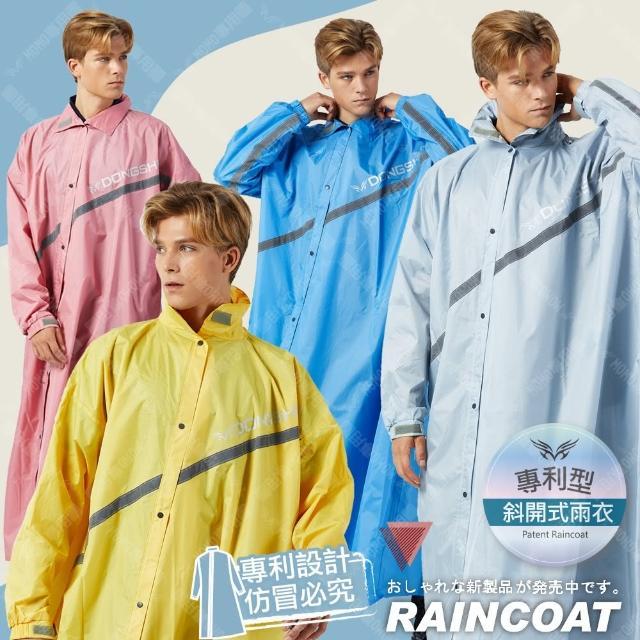 【東伸】專利型斜開式雨衣(斜開式雨衣 連身雨衣)