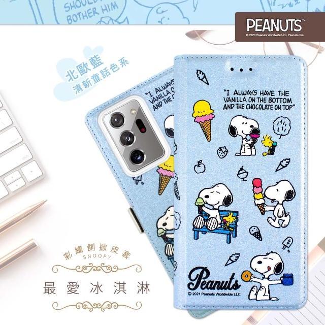 【SNOOPY 史努比】三星 Samsung Galaxy Note20 Ultra 5G 彩繪可站立皮套(最愛冰淇淋)