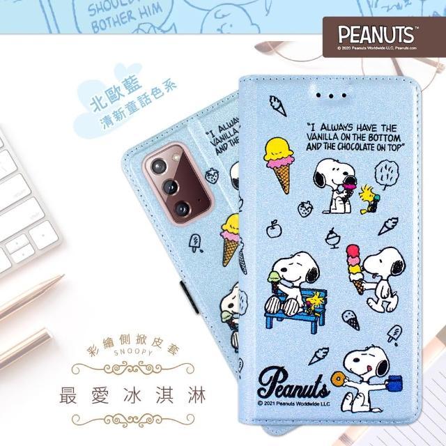 【SNOOPY 史努比】三星 Samsung Galaxy Note20 5G 彩繪可站立皮套(最愛冰淇淋)