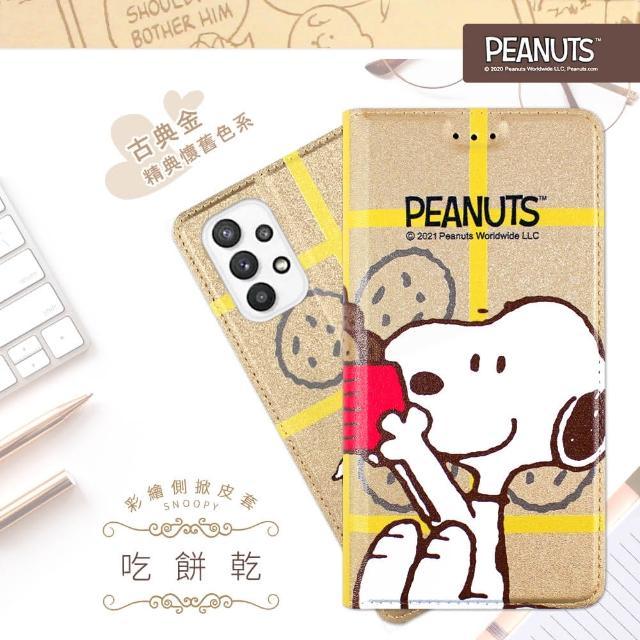 【SNOOPY 史努比】三星 Samsung Galaxy A32 5G 彩繪可站立皮套(吃餅乾)