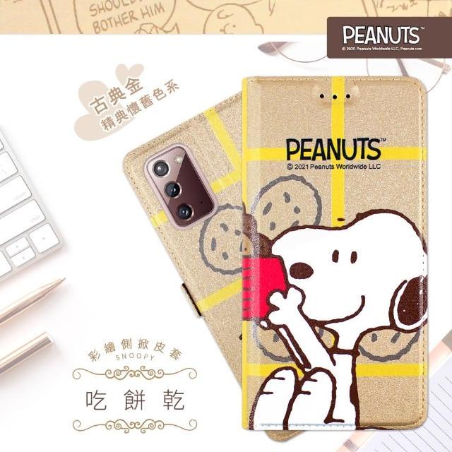 【SNOOPY 史努比】三星 Samsung Galaxy Note20 5G 彩繪可站立皮套(吃餅乾)
