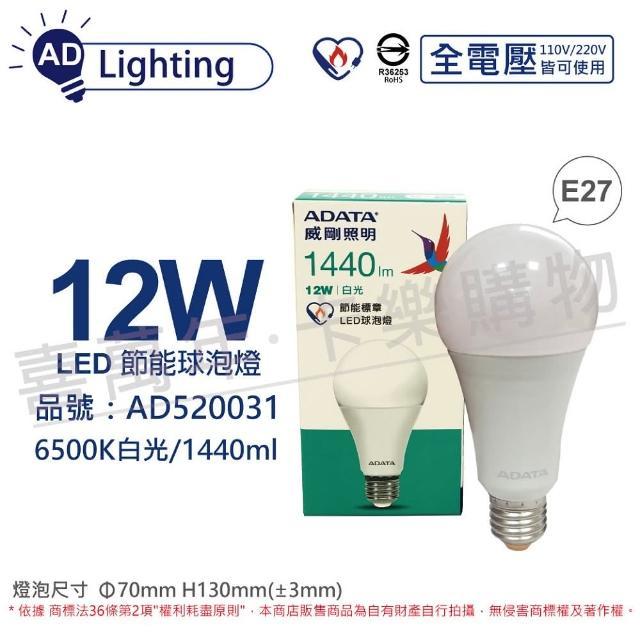 【ADATA 威剛】6入組 LED 12W 6500K 白光 E27 全電壓 節能 球泡燈 _ AD520031
