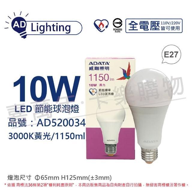 【ADATA 威剛】6入組 LED 10W 3000K 黃光 E27 全電壓 節能 球泡燈 _ AD520034