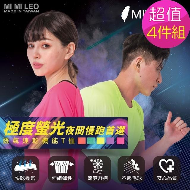 【MI MI LEO】台灣製亮彩運動速乾T恤-超值4件組(#路跑#運動#排汗#機能服#亮色系#螢光)