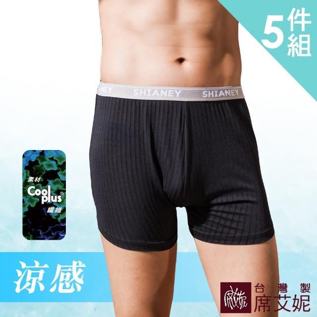 【SHIANEY 席艾妮】男性MIT舒適平口內褲 涼感吸濕排汗 M/L/XL/XXL 台灣製(5件組)