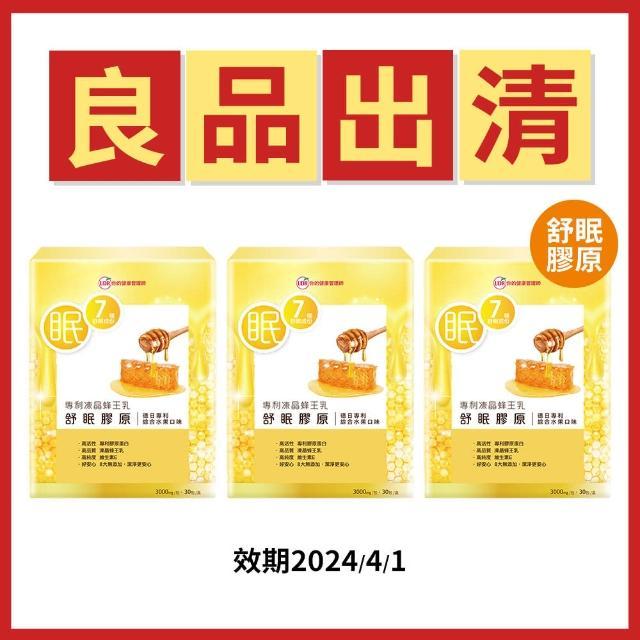 【UDR】專利凍晶蜂王乳舒眠膠原蛋白(x3盒)