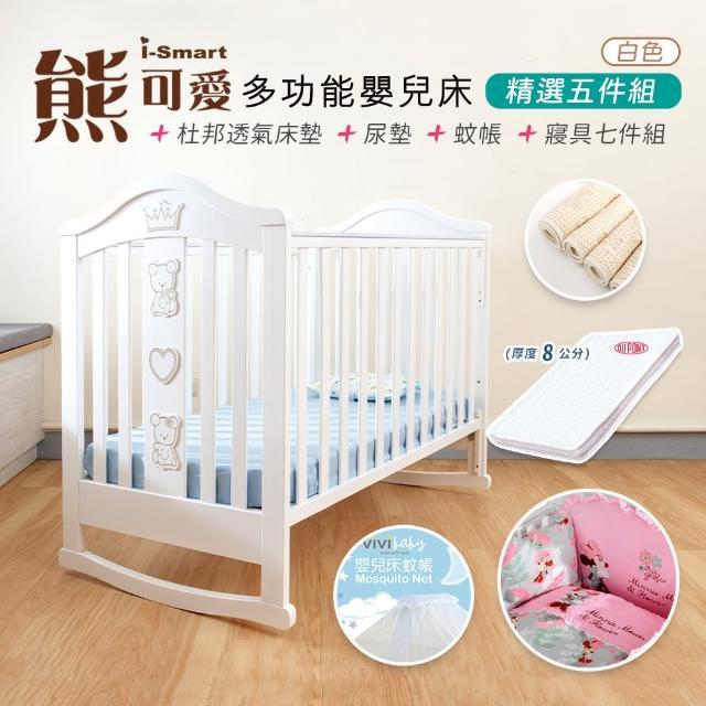 【i-smart】熊可愛多功能嬰兒床+杜邦床墊8公分+尿墊+蚊帳+寢具米妮花園(超值全套餐含寢具七件組)