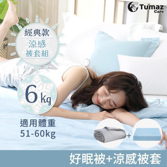 【Tumaz 月熊】重力好眠被6kg+超涼感被套組合(助眠 重力被 放鬆 紓壓 舒壓)