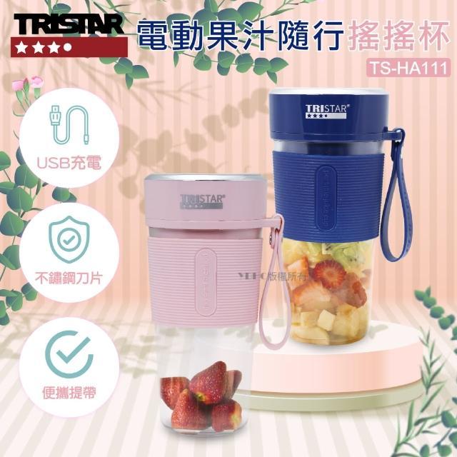 【TRISTAR】電動果汁隨行搖搖杯TS-HA111(兩色可選)