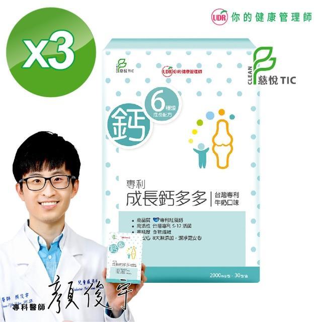 【UDR】專利兒童鈣多多-成長黃金配方x3盒 ◇關鍵成長