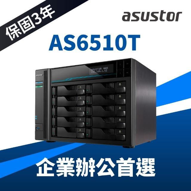 【搭希捷 4TB x2】ASUSTOR 華芸 AS6510T 10Bay NAS網路儲存伺服器