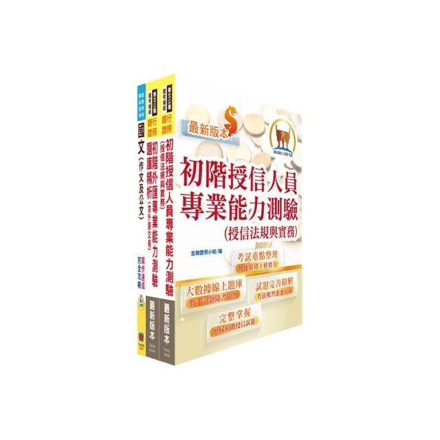 110年臺灣銀行(國際金融-日語組)套書(不含日文)(贈題庫網帳號、雲端課程)