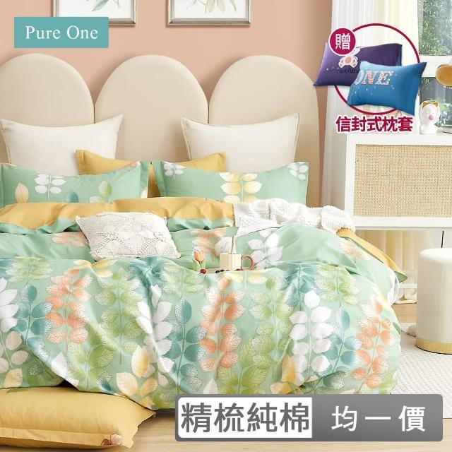 【Pure One】100%精梳純棉床包被套組(單/雙/加大 多款任選)(台灣製造 速達)