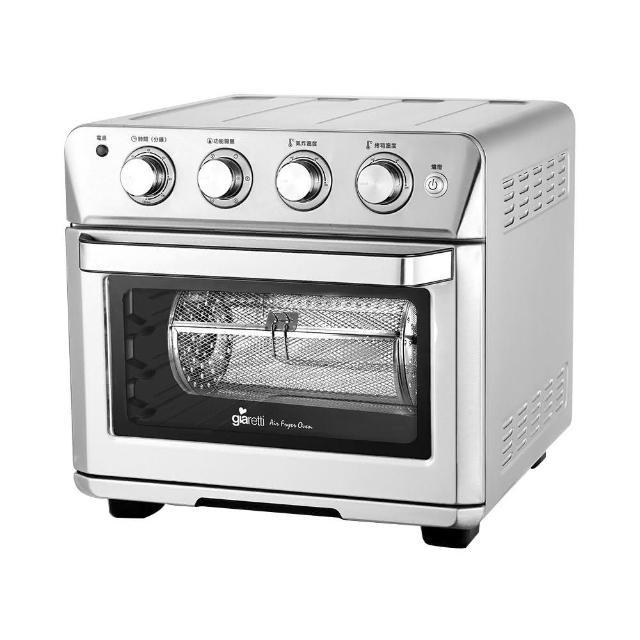 【Giaretti吉爾瑞帝】多功能不鏽鋼氣炸烤箱(GL-9823)