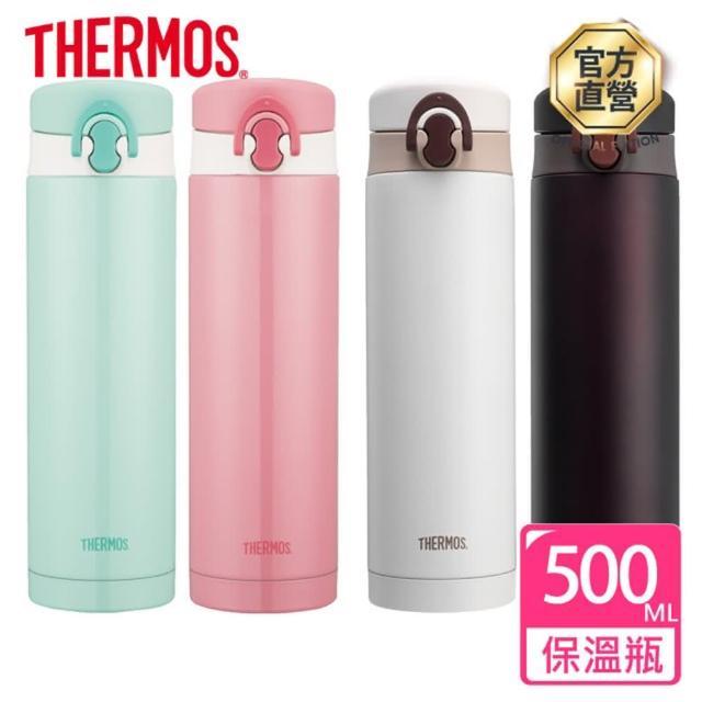 【膳魔師_買1送1】不鏽鋼彈蓋保溫瓶500ml+保溫杯480ml(JNF-500+JMK-503)
