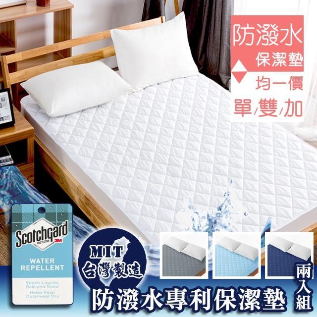 【這個好窩】任選兩入$699 台灣製 3M專利防潑水鋪棉床包式保潔墊(單/雙/加)