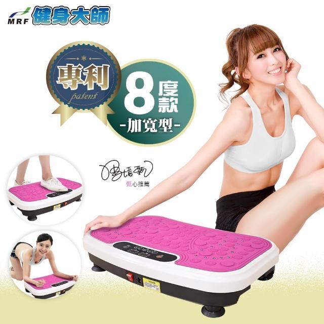 【健身大師】美型律動專利魔力板-顏色任選(抖抖機/震動板)