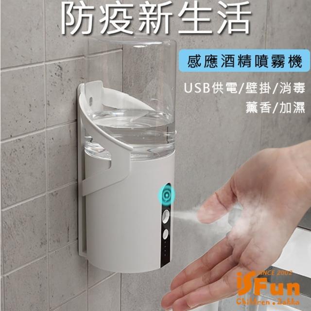 【iSFun】防疫新生活*自動感應酒精殺菌消毒噴霧機(USB供電/壁掛/紅外線感應/薰香/加濕)
