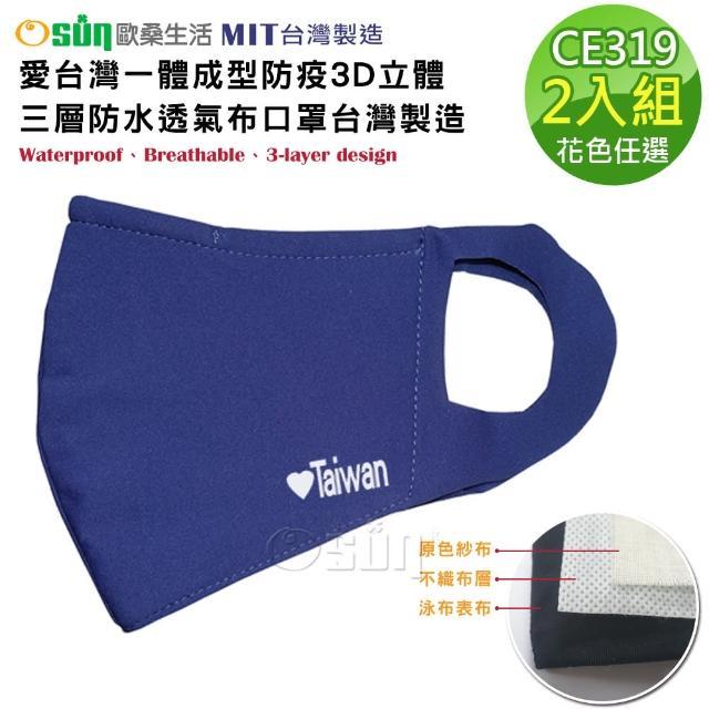 【Osun】愛台灣一體成型防疫3D立體三層防水透氣布口罩台灣製造-2入組(大人款/CE319)