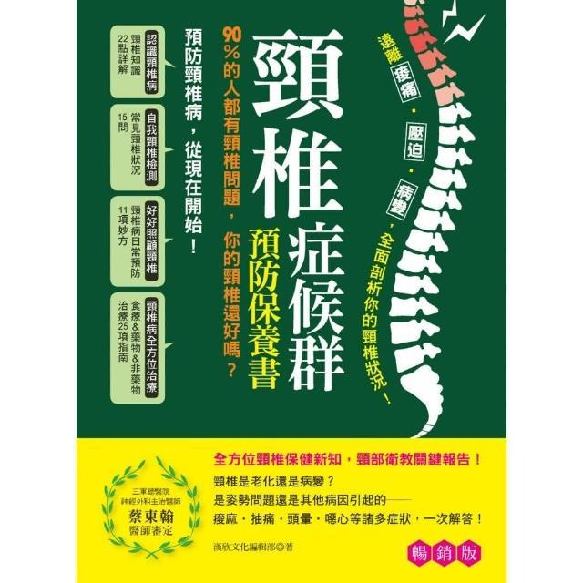 頸椎症候群預防保養書 (暢銷版)