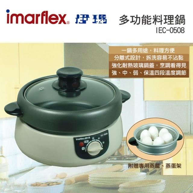 【伊瑪】多功能料理鍋-2人份(IEC-0508)
