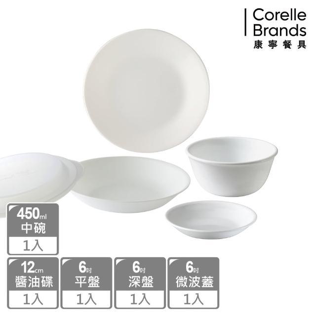 【CorelleBrands 康寧餐具】純白5件式餐盤組(E27)