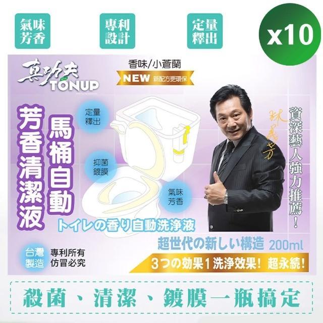 【MOMO團購價】馬桶芳香自動清潔劑(200ml X10入組 小蒼蘭香味)