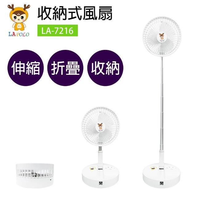 【LAPOLO】USB收納式風扇 涼風扇 摺疊扇 桌扇(LA-7216)