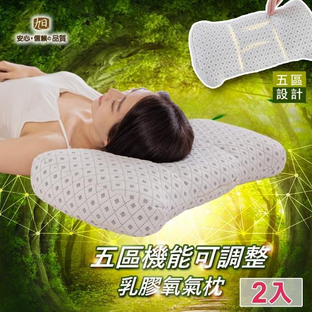 【日本藤田】五區機能可調乳膠氧氣枕(2入)