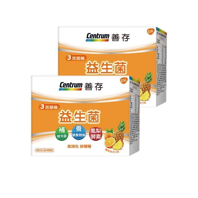 【善存】三效順暢益生菌粉末顆粒 40包X2盒(陳意涵真心推薦 從根本提升保護力 養出保護力)