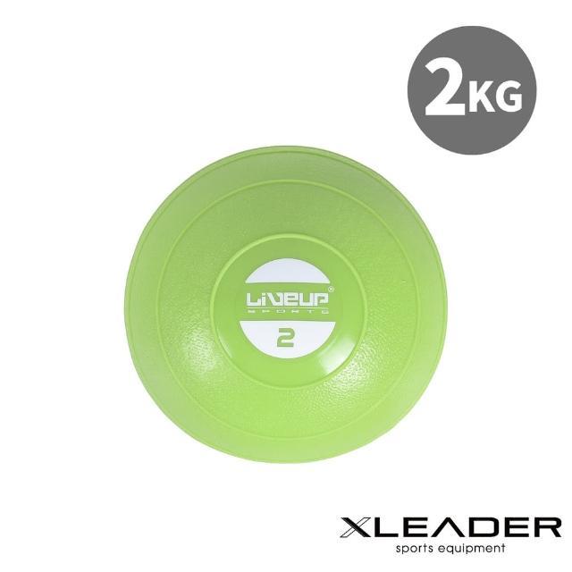 【Leader X】全身肌力訓練 手握軟式重力沙球 藥球 2KG(綠色)