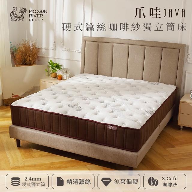 【Tronlife 好床生活】透氣咖啡紗蠶絲助眠硬式獨立筒床-月之河|爪哇雙人特大7尺(奈米科技咖啡纖維表布)
