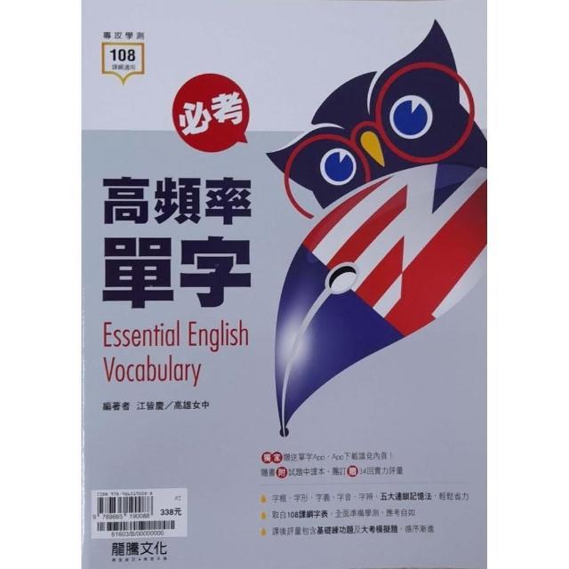 (高中)英文必考高頻率單字