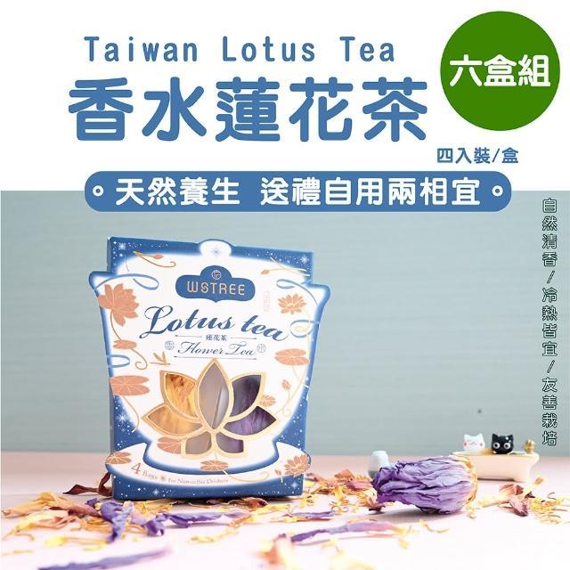 【Funbodhi 方菩提】香水蓮花茶四入裝x六盒組 端午節禮盒(防疫養生花茶 附提袋)